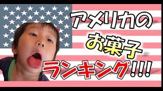 【お菓子】アメリカの子どものおやつランキング!! | 海外生活 | 海外子育て | 3時 | 外国のお菓子