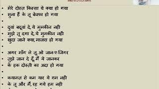 Mere Dost Kissa Ye karaoke by shailendra vishwadeep with lyrics
