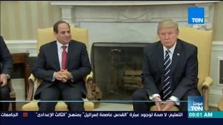 موجز TeN - البيت الأبيض: ترامب يتلقي السيسي الأربعاءعلى هامش أجتماعات الجمعية العامة للأمم المتحدة