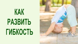 Гибкое тело за 3 минуты. Очень простое упражнение для развития гибкости тела. Yogalife