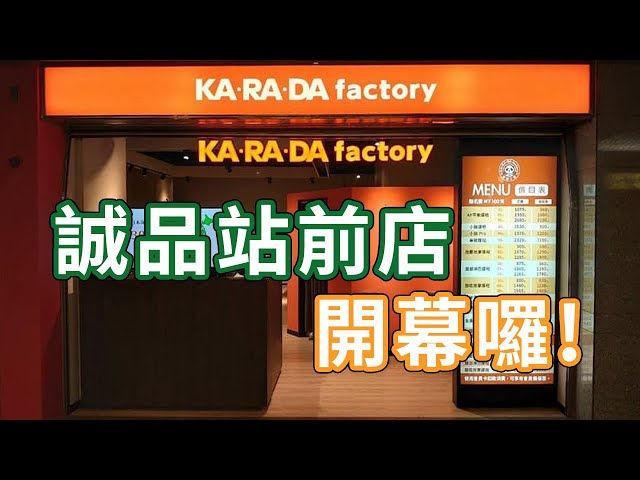 【KARADA新店介紹】誠品站前店開幕囉!