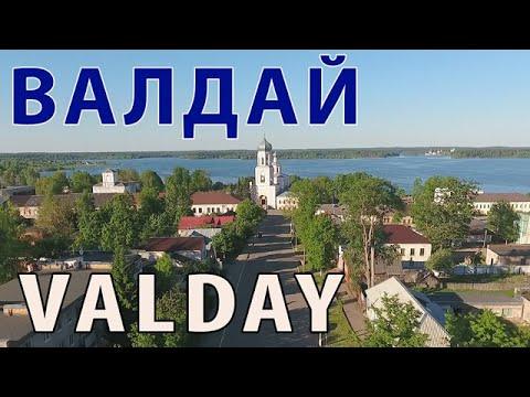 Город Валдай Новгородская область центр города обзор
