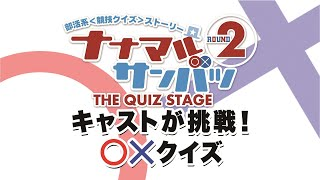 ナナマル サンバツ THE QUIZ STAGE ROUND2 http://7o3x-stage.jp/ 5/3(...