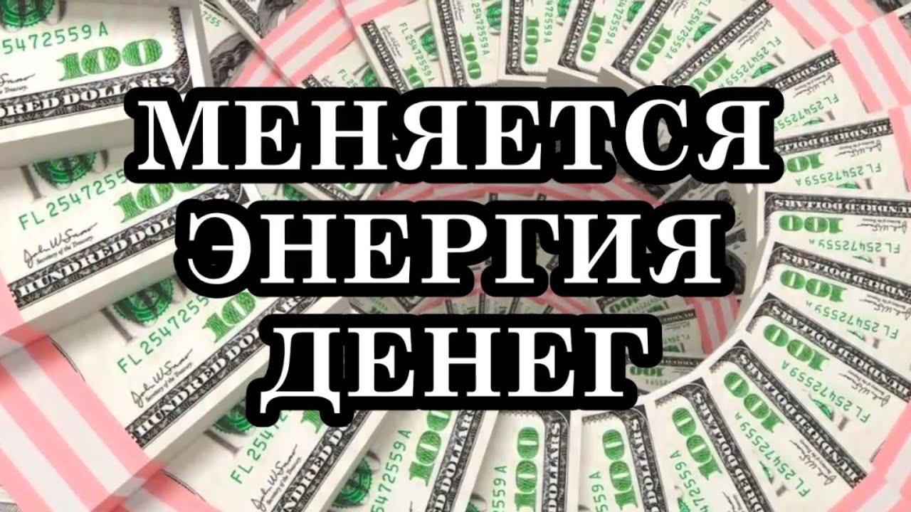 Что сейчас будет богатством  Меняется энергия денег