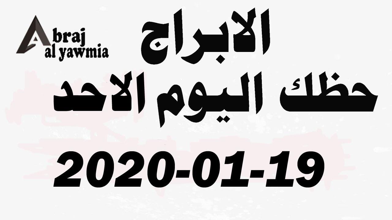 Photo of الابراج و حظك اليوم الاحد 2020-01-19 – الابراج اليومية – عالم الابراج