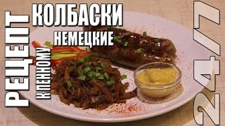 Рецепт. Немецкие колбаски к пенному.