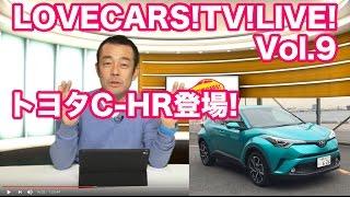 【20日22時】LOVECARS!TV!LIVE! Vol.10【トヨタC-HR登場!】