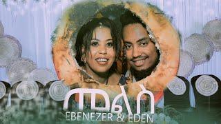 መልስ!! #EBENEZER TADESSE & EDEN EMIRU 8 December 2020