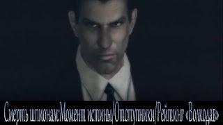Смерть шпионам:Момент истины/Миссия седьмая/Отступники/Уровень Сложно/Рейтинг Волкодав.
