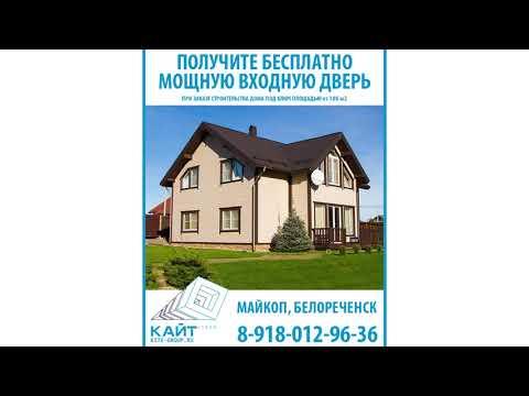 Строительство домов на Юге России. Белореченск, Майкоп, Крым