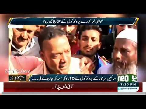 Jamhoor 23 December 2015 - VIP Culture in Sindh