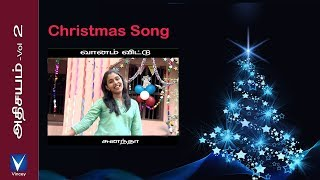 Tamil Christmas Song - Vaanam Vittu from Athisayam Vol -2
