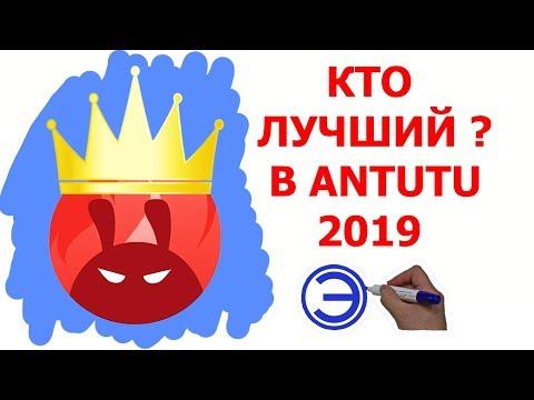 РЕЙТИНГИ В  АНТУТУ 2019