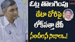 Loksatta JP Narayana Sensational Facts On Data War Betwen Ap & TS | Tdp Vs Ycp & Trs | Mirror TV