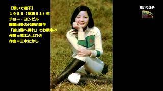 テレサ・テン魅惑の昭和歌謡~