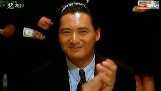 GOD OF GAMBLERS || Dewa judi subtitle indonesia !!! FILM ACTION POPULER