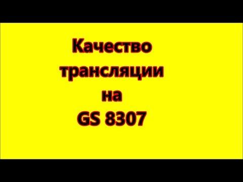 Откат в прошлое GS 8307