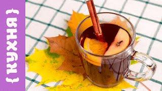 видео Безалкогольный глинтвейн: рецепт приготовления в домашних условиях