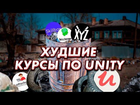 Худшие курсы по Unity? Unity3DSchool - ОБЗОР | И кого эти люди собрались учить?