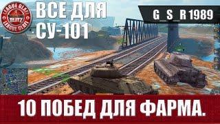 WoT Blitz - 10 побед для фарма - World of Tanks Blitz (WoTB)
