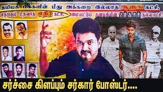 SARKAR Vijay Poster sets FIRE