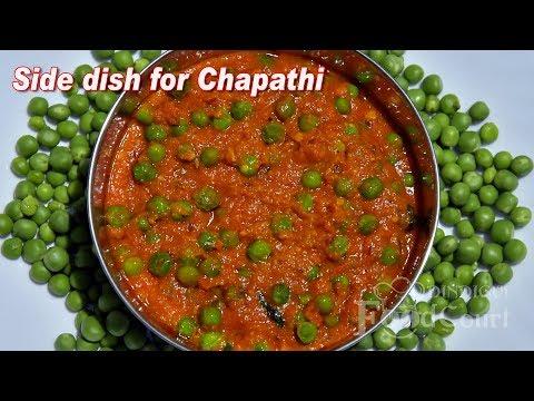 Side Dish For Chapathi, Poori, Roti/ Green Peas Masala/ Matar Curry Recipe