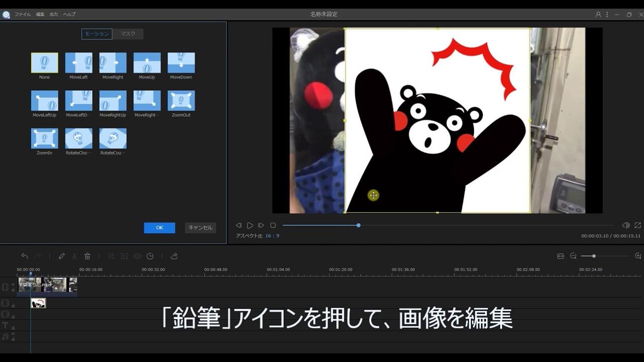 動畫編集必見!動畫に畫像を貼り付ける編集方法 - YouTube