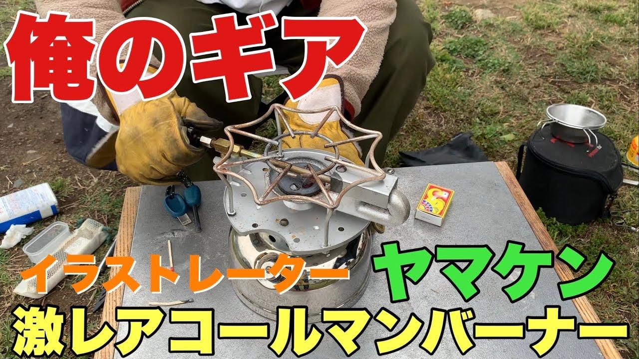 【俺のギア】激レアコールマンスピードスター登場!イラストレーターヤマケン編