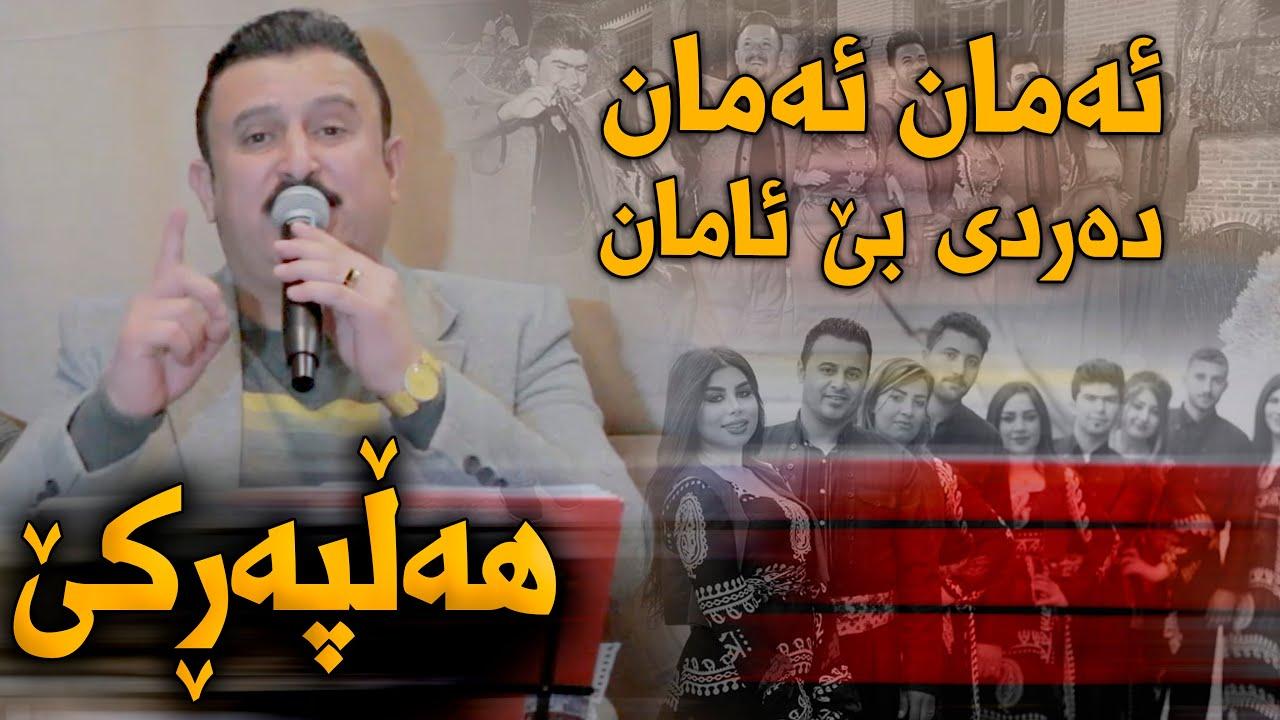 Karwan Xabati (Aman Aman + Halparke) Saliady Ahmadi Haji Ali - Track 5 - ARO