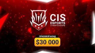 CIS ESPORTS CHAMPIONSHIPS - Анонс Главного Чемпионата СНГ по CS:GO