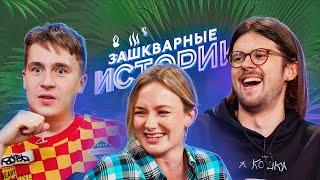 Download ЗАШКВАРНЫЕ ИСТОРИИ 3 Сезон: Smetana TV, Эльдар Джарахов, Андрей Старый Mp3 and Videos