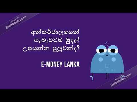 Earn Money Online In Sri Lanka 2017 | Digital Marketing