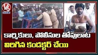 Clash Between Police And RTC Employees , 1 Injured | Kamareddy  Telugu News