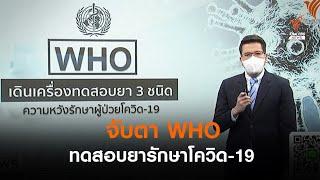 จับตา WHO ทดสอบยารักษาโควิด-19