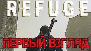 rEFUGE Прохождение на русском - Первый взгляд - Walkthrough - Обзор игры - Game - Слэшер 2020