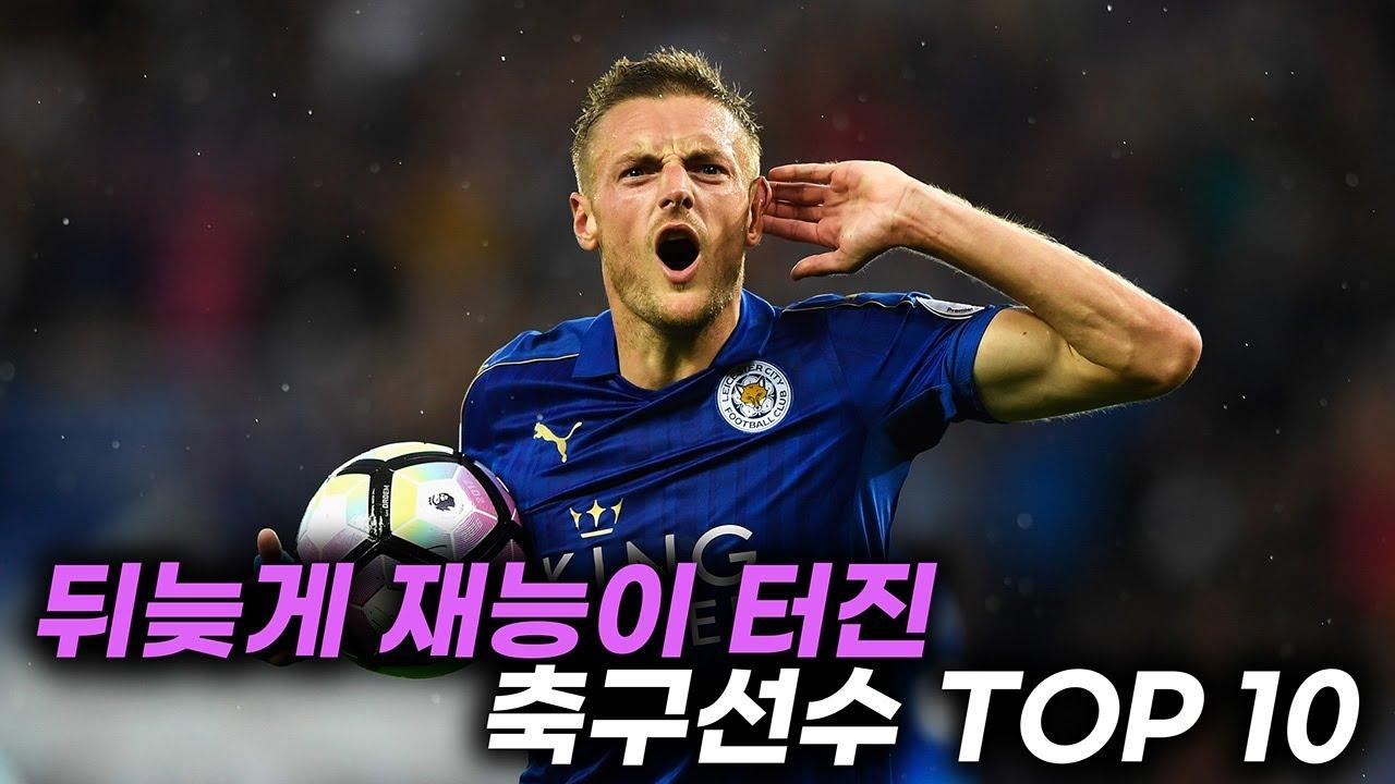 뒤늦게 재능이 터진 축구선수 TOP 10