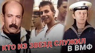 Звезды в ВМФ: кто из звезд служил в военно-морском флоте?