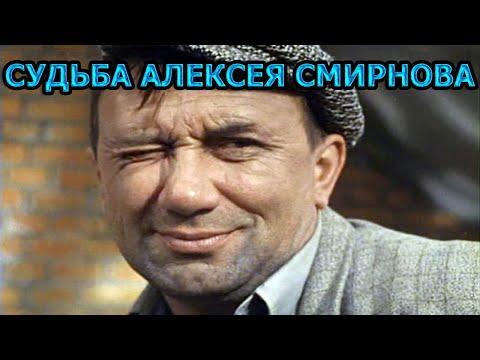 Как складывалась судьба великого актера Алексея Смирнова?