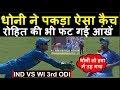 Ind vs wi 3rd odi dhoni क स परम न क च द खकर सब रह गए ह र न headlines sports mp3