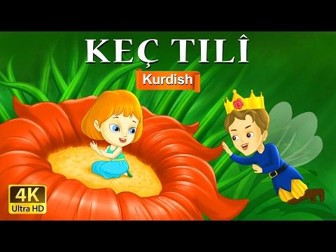 Keç Tilî - Çîrokên kurdî - Ciroke kurdi - 4K UHD - Kurdish Fairy Tales
