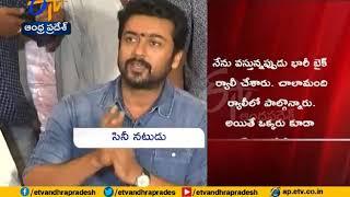 Actor Surya Praises AP's Govt | For Toll Free Number  1100 | at Gang Movie Success Meet | Eluru