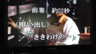 杉良太郎 - めぐり逢いふたたび