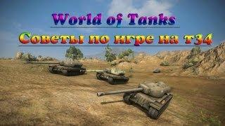World of Tanks Советы по игре на т34