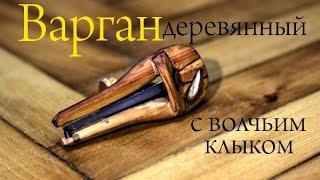 Варган деревянный,олд скульный)))