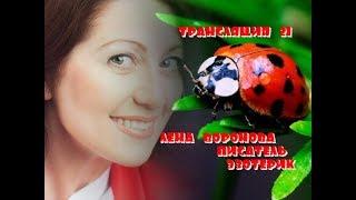 Трансляция 21 - полная версия - 19 мая 2018/Лена Воронова
