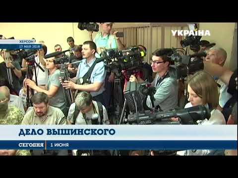 Кирилл Вышинский отказался от украинского гражданства