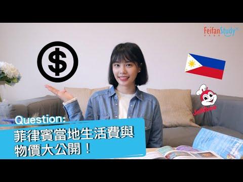 【菲律賓遊學】第四集 - 菲律賓當地生活費與物價大公開! -【非凡遊學網】
