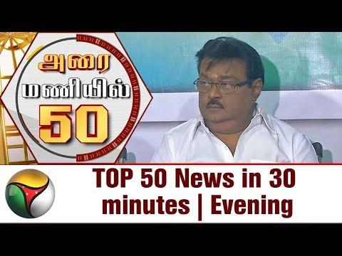 Top 50 News in 30 Minutes | Evening | 22/11/2017 | Puthiya Thalaimurai TV