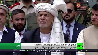الرئيس الأفغاني: طالبان لا تملك إرادة للسلام