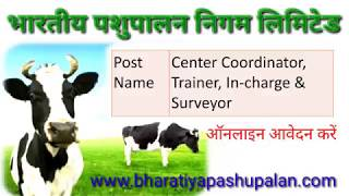 BPNL Recruitment – 3108 Center Coordinator, Trainer, In-charge & Surveyor Vacancy